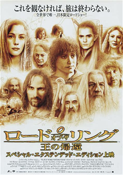 The Lord of the Rings: The Return of the King (Extended